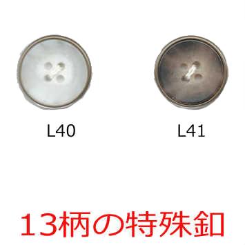 有料オプション:ファンシー釦L☆当店でオーダースーツを購入される時のオプション