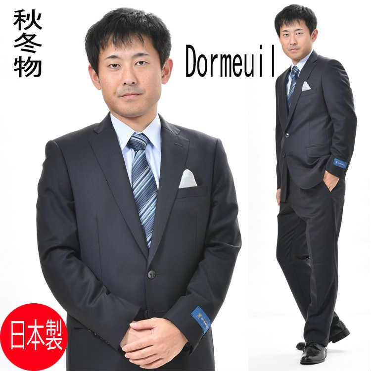 *秋冬物日本製Dormeuil* 衿巾7cm~7.5cmのミッドナイトブルー無地色のドーメルのビジネススーツ:2B×1 :RMC2800★パンツ裾未処理