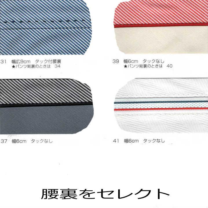 有料オプション:パンツ:小判型すべり止め付け☆当店でオーダースーツを購入される時のオプション