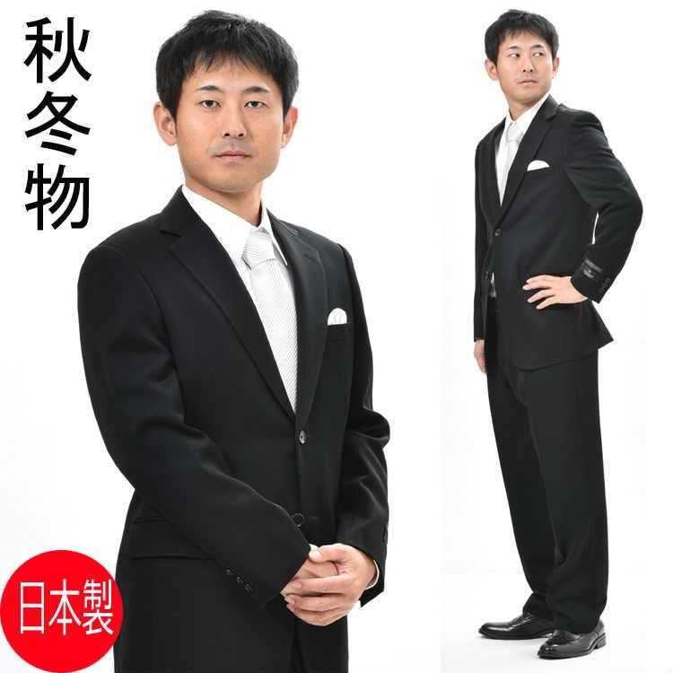 日本製*合服*ブラックスーツ シングル略礼服、喪服:2B×1: アジャスター付き MU2400 股下未処理【当店でトレンドの高い商品 岐阜県製造