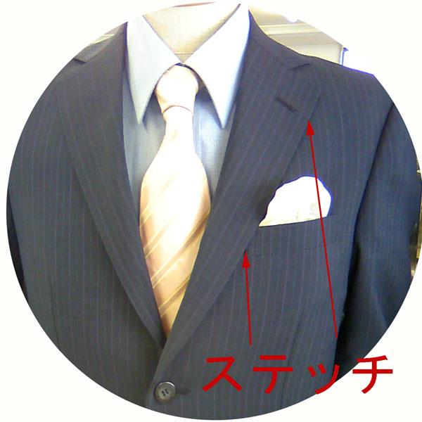 有料オプション:穴糸カラ—指定当店でオーダースーツを作られた方のみの販売。
