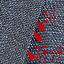 有料オプション:ジャケットstitch指定(ジャケットのみ)当店でオーダースーツを作られた方のみのオプション