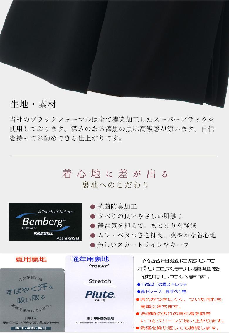 ブラック フォーマル スーツ ジャケット スカートRL3736 レディース 婦人 礼服 喪服日本製9号~17号 冠婚葬祭 卒業式 入学式 七五三 お宮参り 葬儀 葬式 通夜 法事 結婚式 礼装O0wvNPmy8n