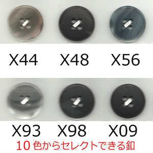 無料オプション:Button-X釦☆当店でオーダースーツを購入される時のオプション