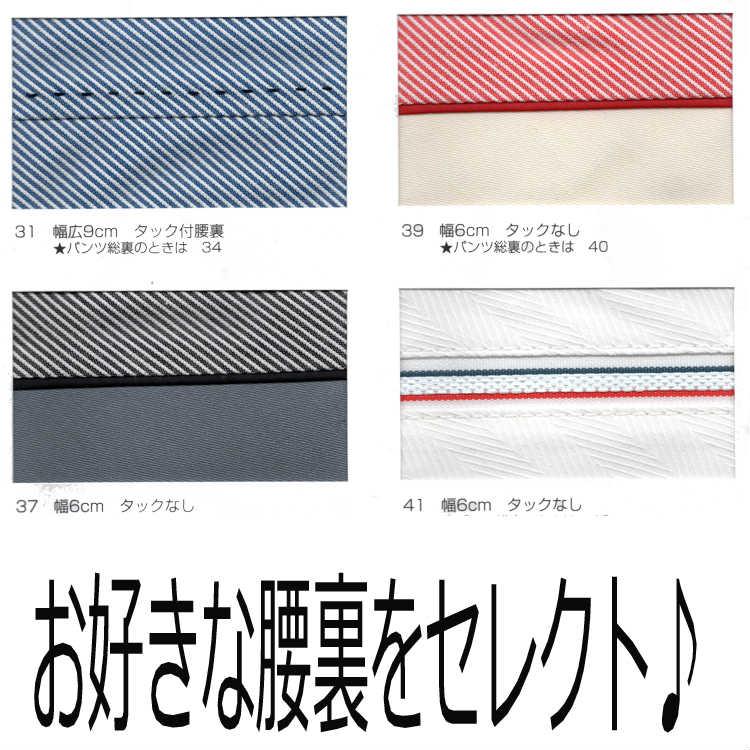 有料オプション:パンツ:ファッショナブルな腰裏☆当店でオーダースーツを購入される時のオプション