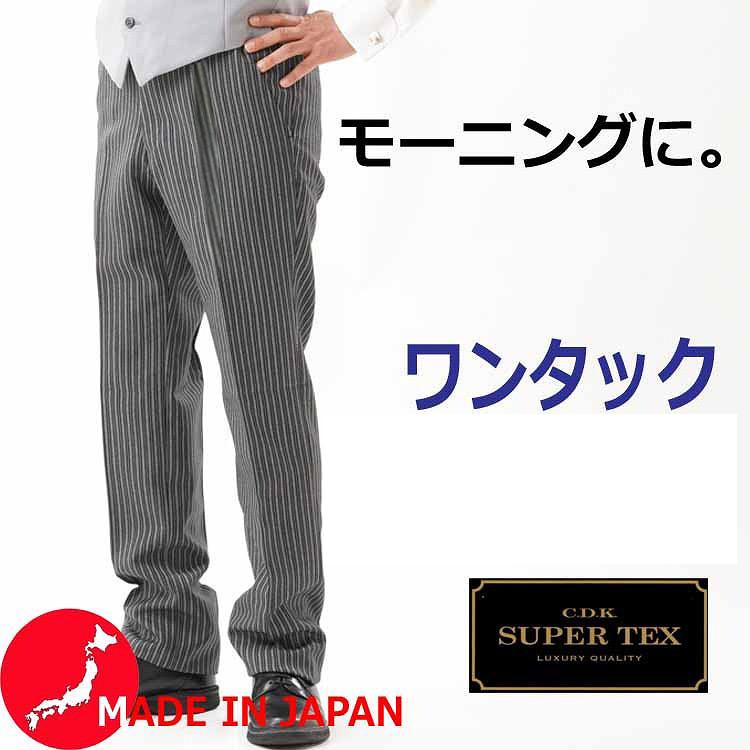 【ゆったり】夏物 日本製コールパンツ ワンタックアジァスター付きズボン:RME1542 Supertex 替下 サマータイプ★パンツ裾未処理