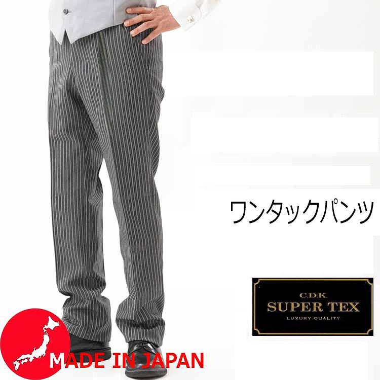 モーニングコートやディレクターズコートに 【ゆったり】日本製コールパンツ ワンタックアジァスター付きズボン:RME1822 Supertex 替下 オールシーズン★パンツ裾未処理