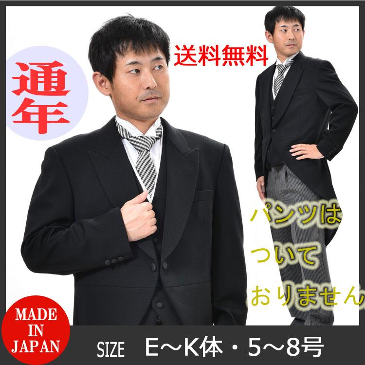 【大きいサイズ E体 K体】合物 モーニングコート:RM1824上着&白衿付きベスト※パンツは別売りです。【日本製】メンズ 紳士 フォーマル 慶事 結婚式 披露宴 挙式 卒業式 式典 ビッグサイズ 礼装 正装 10P09Jul16