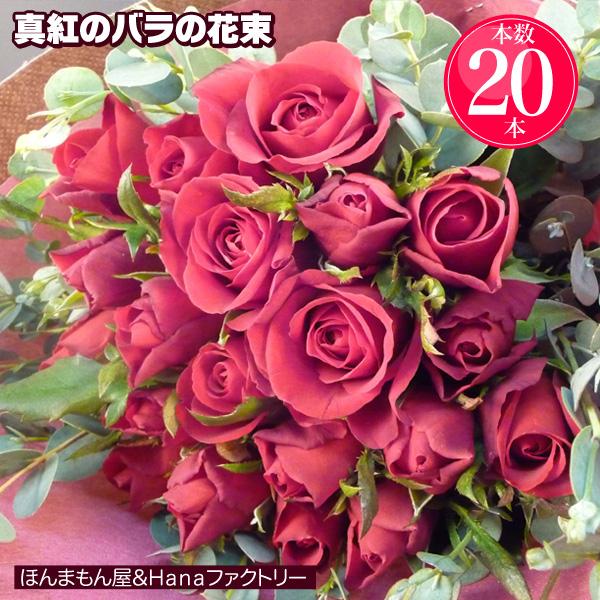 店長おすすめ送料無料 バラ 花束 大輪の真紅の 薔薇 を 20本 使用 送料無料 記念日 ギフ_包装 プロポーズ 専用ギフトボックスにてお届け フラワーギフト 送料無料限定セール中 還暦 ラッピング無料