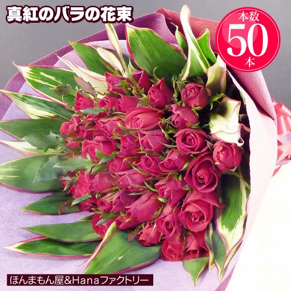 セットアップ バラ 花束 花束 大輪の真紅の 薔薇 バラ を 50本 使用! 送料無料 記念日 還暦 プロポーズ フラワーギフト 専用ギフトボックスにてお届け ラッピング無料 送料無料, 上関町:6b1f6eec --- supercanaltv.zonalivresh.dominiotemporario.com