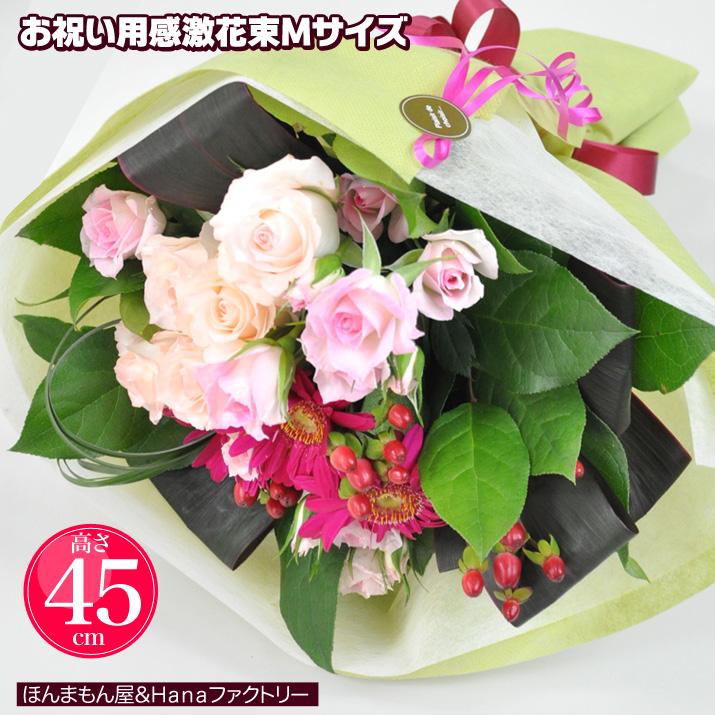"""お子様の発表会に ちょっとした贈り物に 用途は様々 定番から日本未入荷 納得のセンスとボリュームでお届けします 嬉しい""""送料 税込み""""のピッタシ価格 誕生日 開店祝い 敬老の日 花 2021 女性 男性 退職 用ギフトボックスでお届け 新登場 開業 あす楽 Mサイズ ギフト花束 即日 お祝い 生花 ブーケ 送料無料 プレゼント 正午まで"""