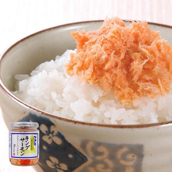 鮭の王様 キングサーモン 200g ロング瓶 日本メーカー新品 高い素材 新潟 M-01 三幸 北海の華