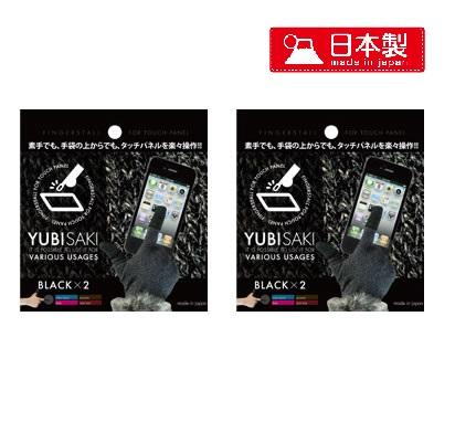 指サック スマホ指荒れ YUBISAKI 2パックセット BLACK お得な2色セット 日本製 抗菌 売店 抗ウィルス 大特価 快適操作 ゲーミング 感染予防 反応早い 操作性良い タブレット 画面汚れ スマホ