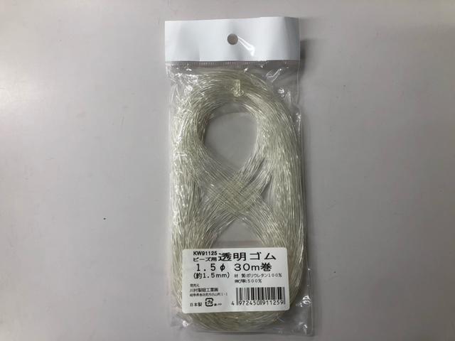 モビロンコード 透明 限定品 直径1.5mm 長さ30m 実物