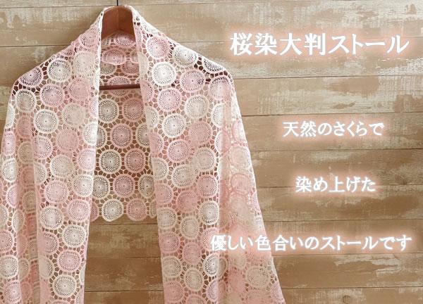 桜染 エンブロイストール アリウム 春夏秋 日本製 さくら 草木染  天然 かわいい おしゃれ 送料無料  母の日