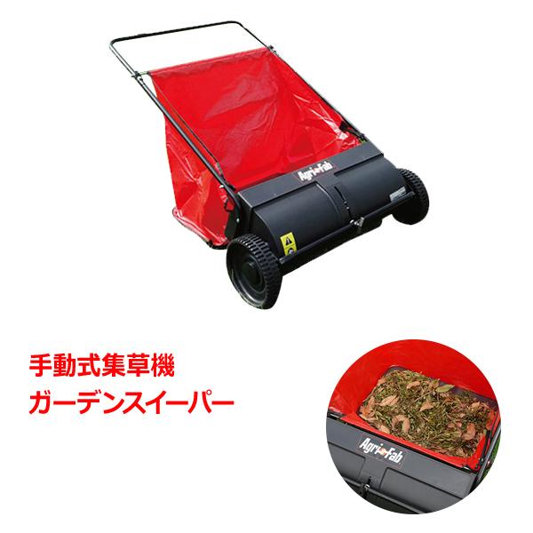 手動式集草機ガーデンスイーパー落ち葉集草 掃除機 集塵機 バキューム