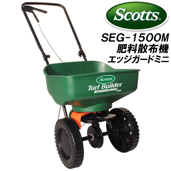 オーバーシードの肥料散布にも使える肥料散布機 【送料無料】肥料散布機 エッジガードミニ SEG-1500M:(容量15L/散布幅600mm)