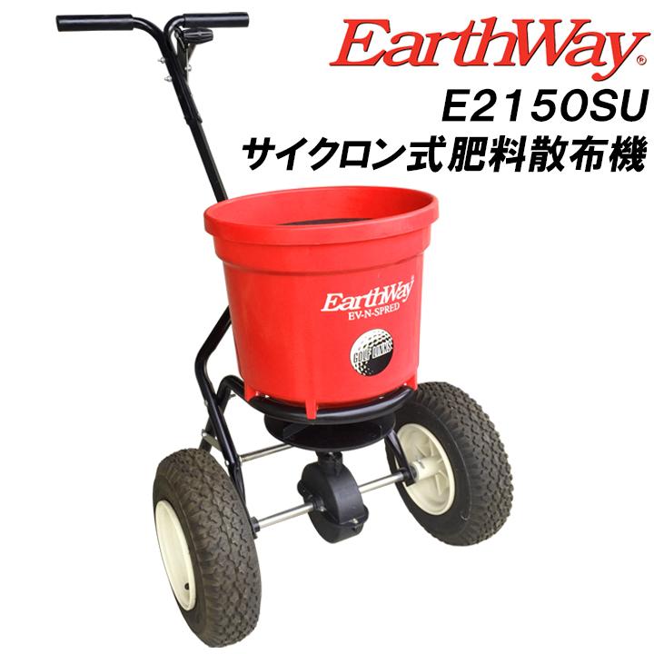 【送料無料】肥料散布機 サイクロン式 肥料散布(丸型) Pro Earthway E2150SU:(容量26L/散布幅3~6m)