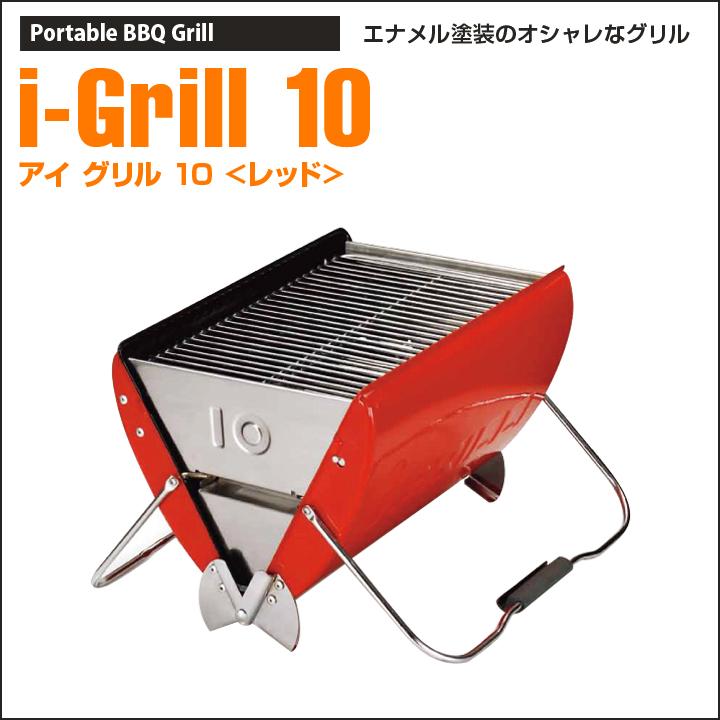 i-Grill 10アイ グリル 10 レッド:【送料無料】※沖縄・離島は別途送料を頂戴致します