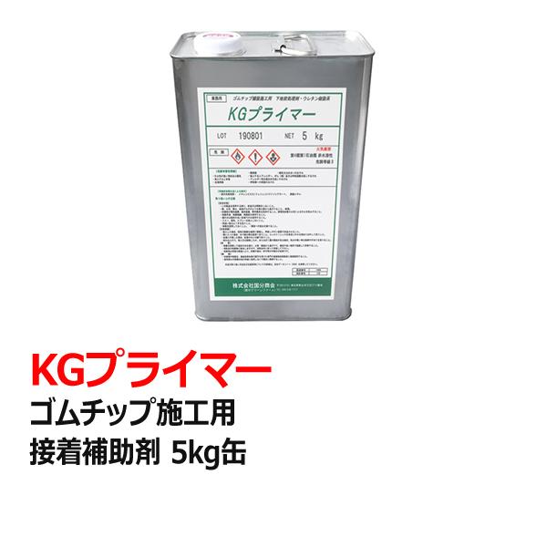 KGプライマー(5kg缶)約25平米分ゴムチップ施工 下地処理 アスファルト下地 コンクリート下地