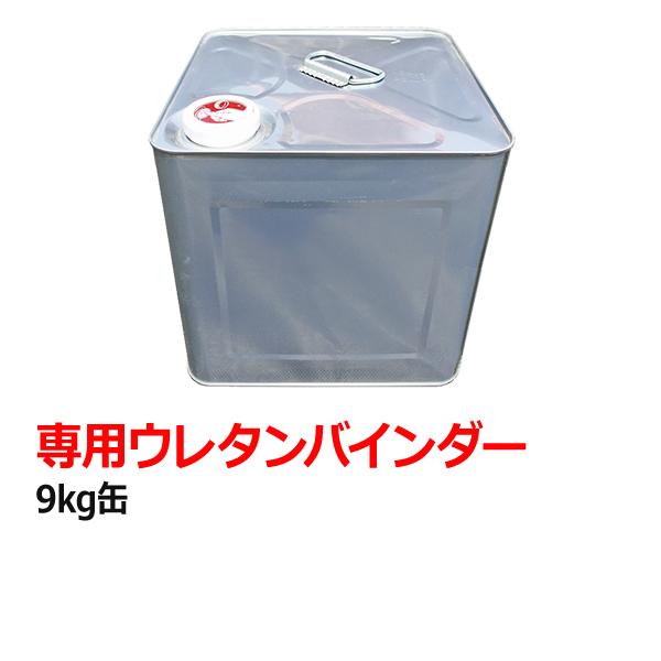 専用ウレタンバインダー(9kg缶)