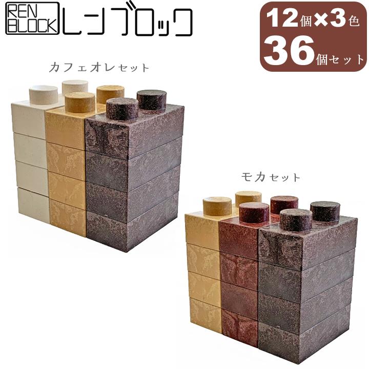 【送料無料】レンブロック(36個入)3色セット DIY 組立て自由 レゴ ブロック レンガ調プランター 置くだけ花壇 ガーデニング レンガ タイル はんぺん