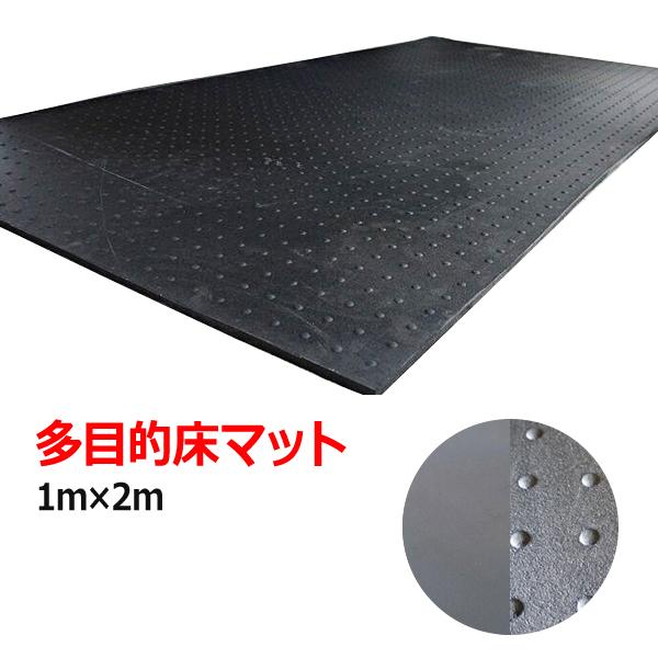 【送料無料】多目的床マット(厚さ5mm)1m×2m 滑り止め 安全対策 養生マット 工事現場 イベント