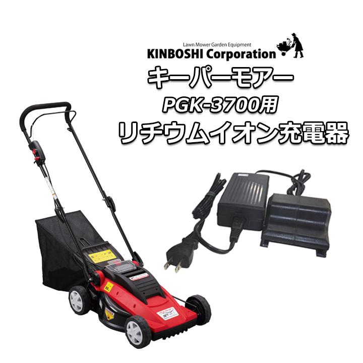 【送料無料】リチウムイオン充電器 8120150