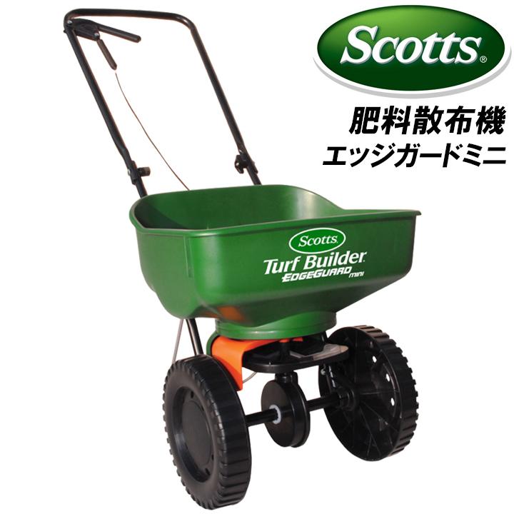 肥料散布機 エッジガードミニ SEG-1500M:(容量15L/散布幅600mm)