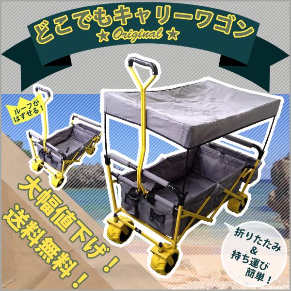 どこでもキャリーワゴン(グレー(ルーフ付))【送料無料】※沖縄・離島は別途送料を頂戴致します:折り畳みワゴン マルチキャリー 折りたたみ キャリーワゴン