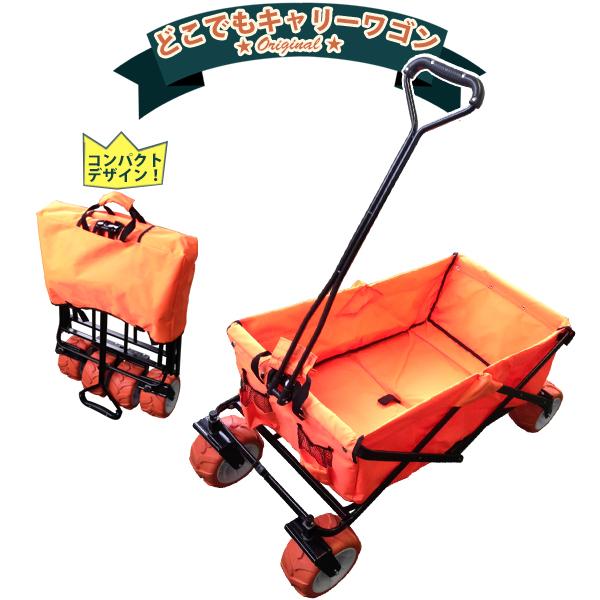 どこでもキャリーワゴン(オレンジ)【送料無料】※沖縄・離島は別途送料を頂戴致します: 折り畳みワゴン マルチキャリー 折りたたみ キャリーワゴン キャリーカート フォールディングワゴン