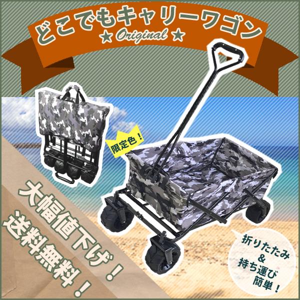 どこでもキャリーワゴン(迷彩)【送料無料】※沖縄・離島は別途送料を頂戴致します:折り畳みワゴン マルチキャリー 折りたたみ キャリーワゴン マルチキャリー