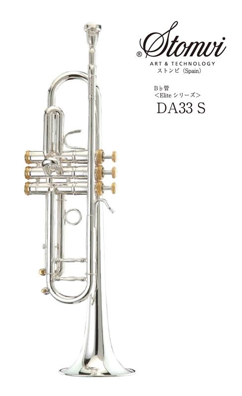 B♭トランペット ストンビ DA33 S <Eliteシリーズ>