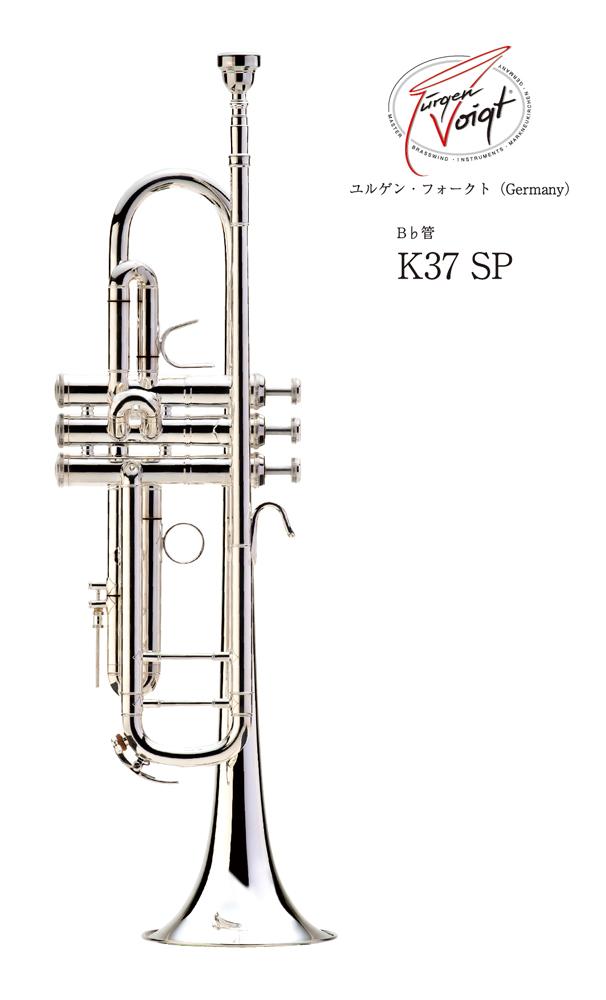 B♭トランペット ユルゲン・フォークト K37 SP