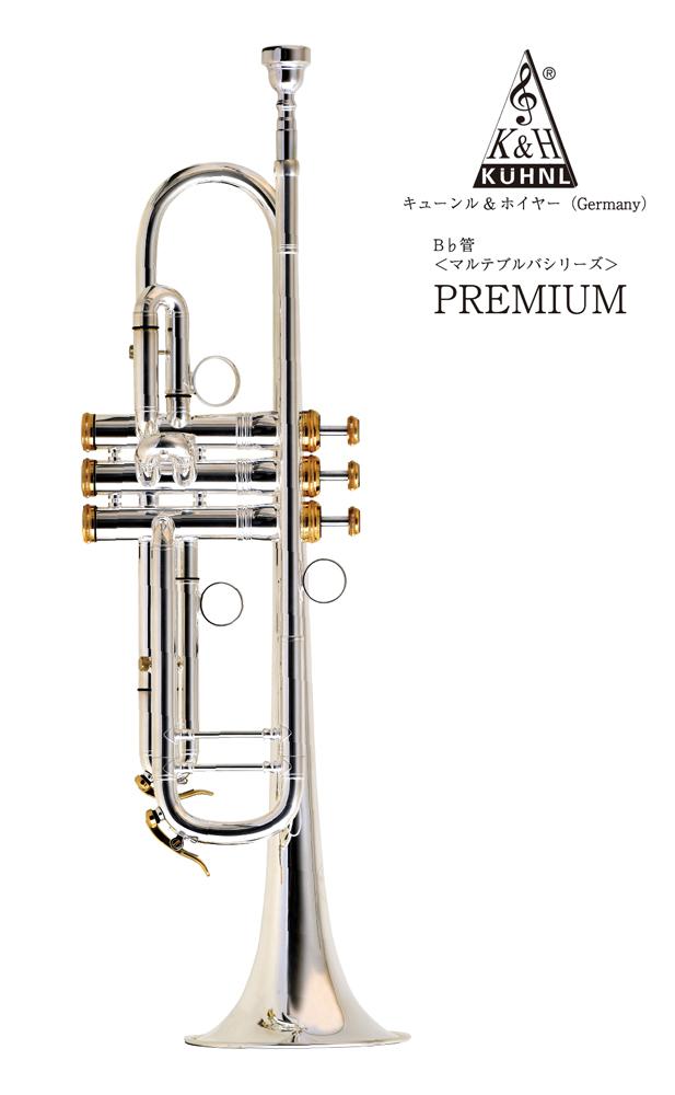 B♭トランペット K&H PREMIUM<マルテブルバシリーズ>