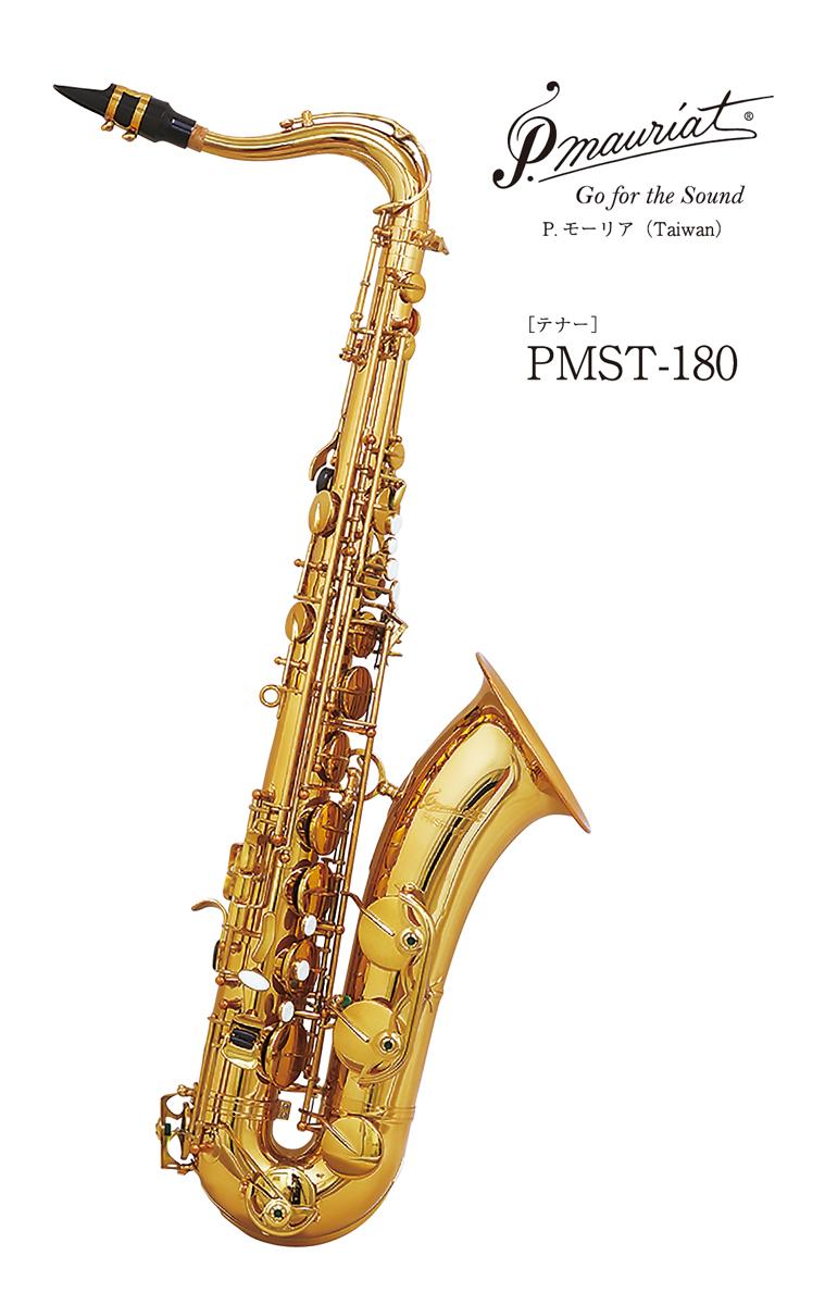 テナーサックス P.モーリア(Taiwan) PMST-180