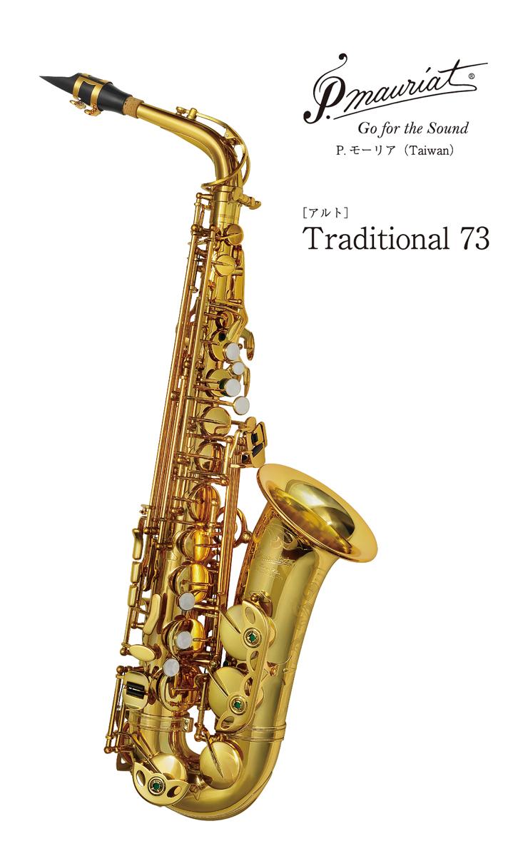 アルトサックス P.モーリア Traditional 73