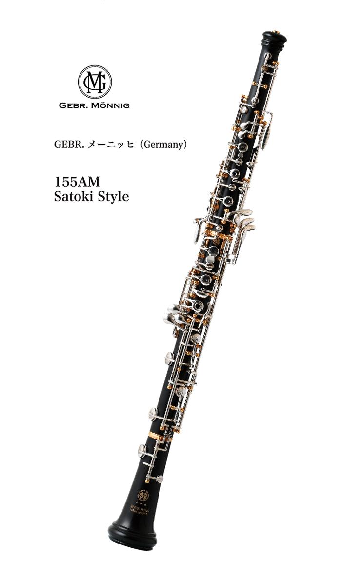 オーボエ GEBR.メーニッヒ(Germany) 155AM Satoki Style