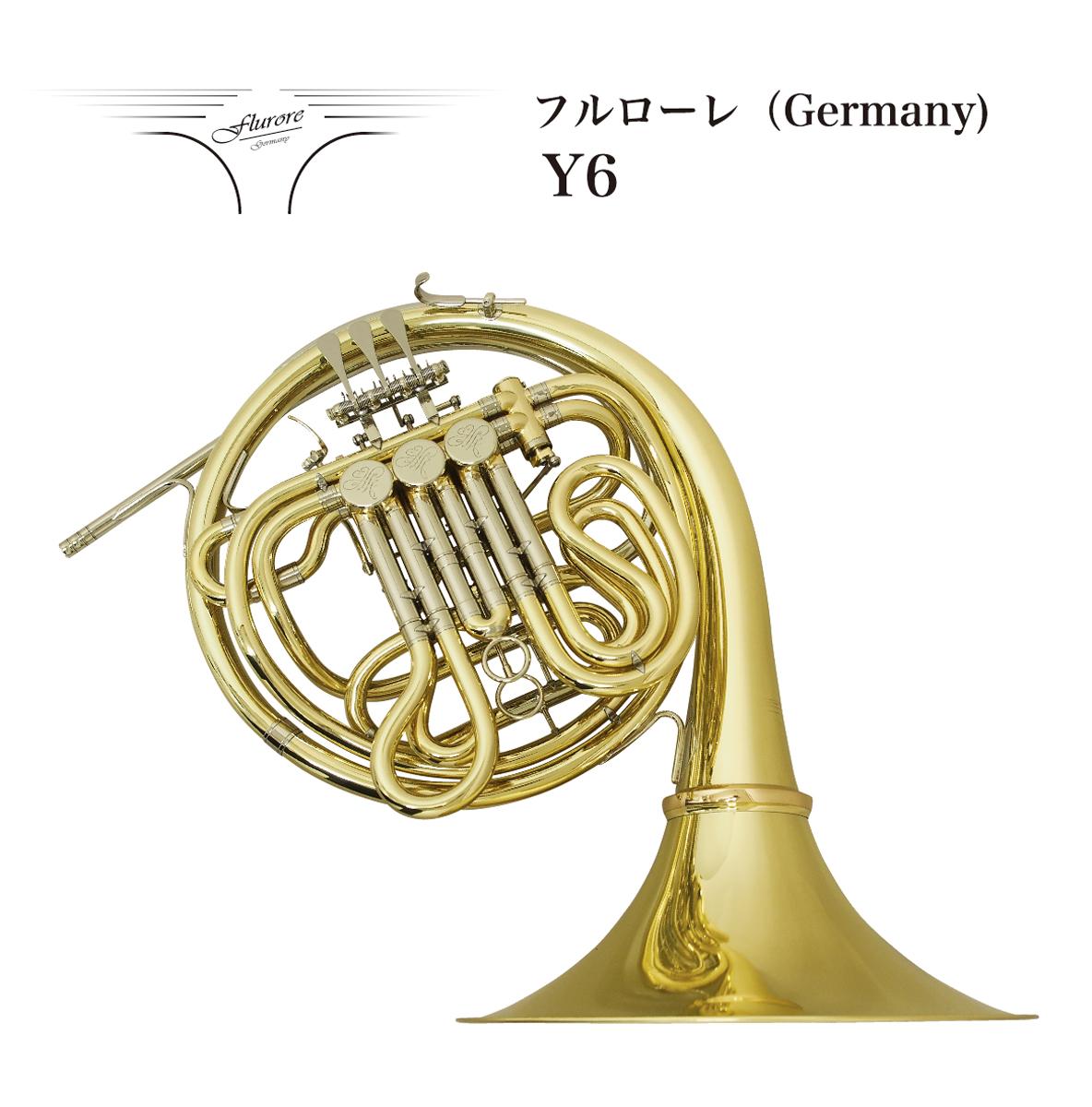 フレンチホルン(フルダブル)フルローレ(Germany)Y6
