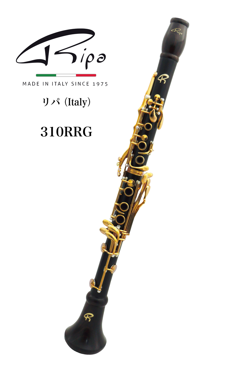 B♭管クラリネット リパ(Italy)310RRG