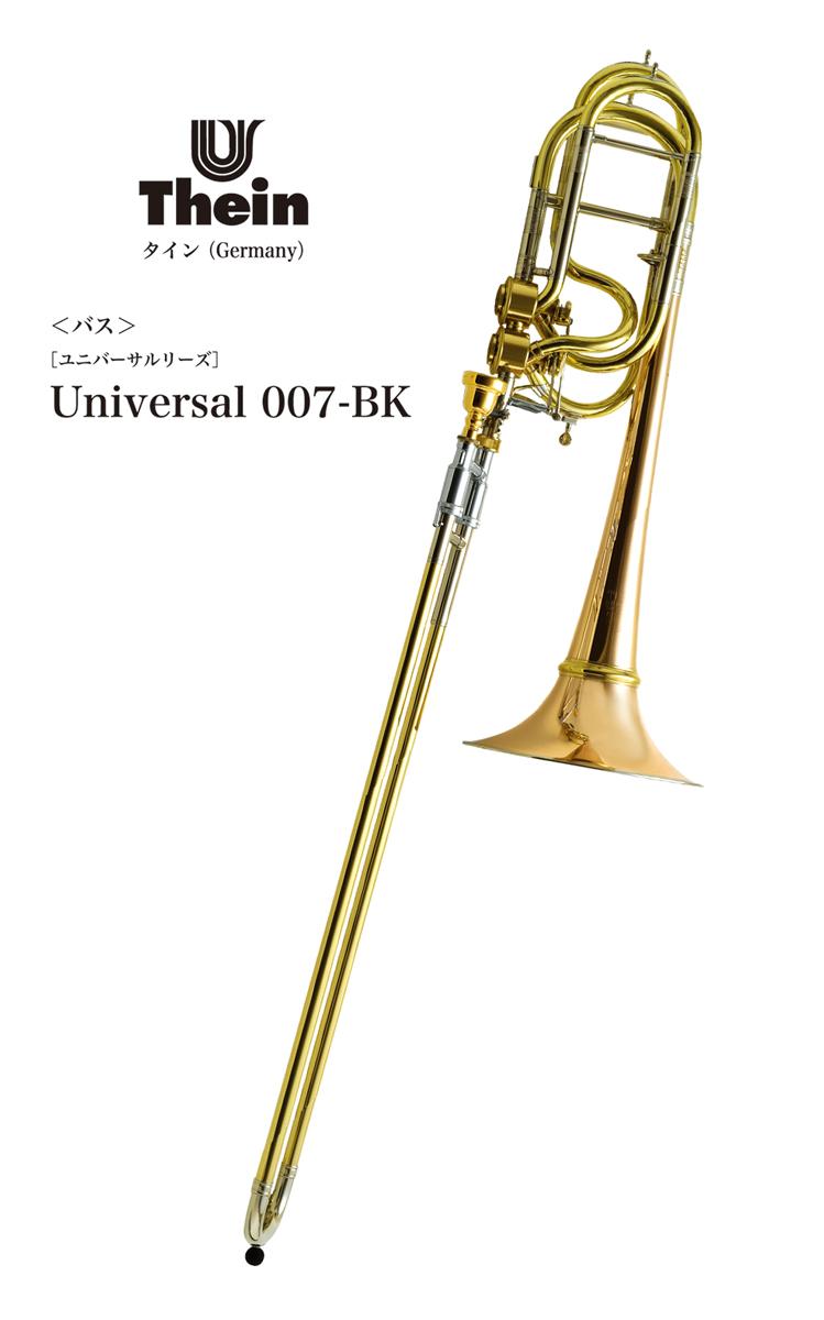 バストロンボーン タイン(Germany)Universal 007-BK