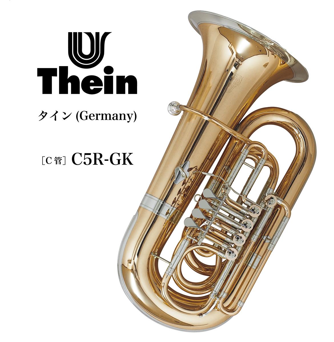 C管チューバ  タイン(Germany) C5R-GK