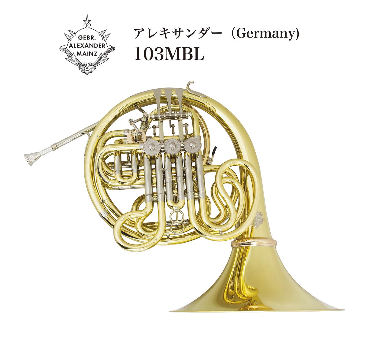 フレンチホルン(フルダブル)アレキサンダー(Germany)103MBL