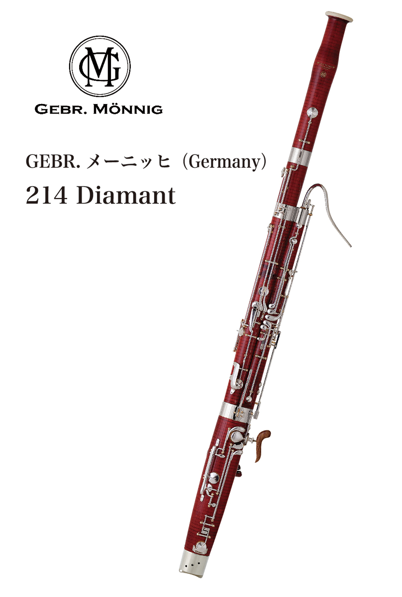 ファゴット GEBR.メーニッヒ(Germany) 214 Diamant《河村幹子氏選定品》