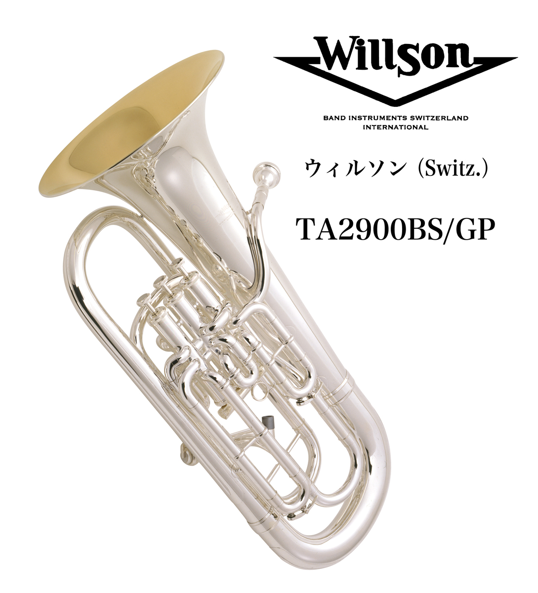 ユーフォニアム ウィルソン(Switz.)TA2900BS/GP