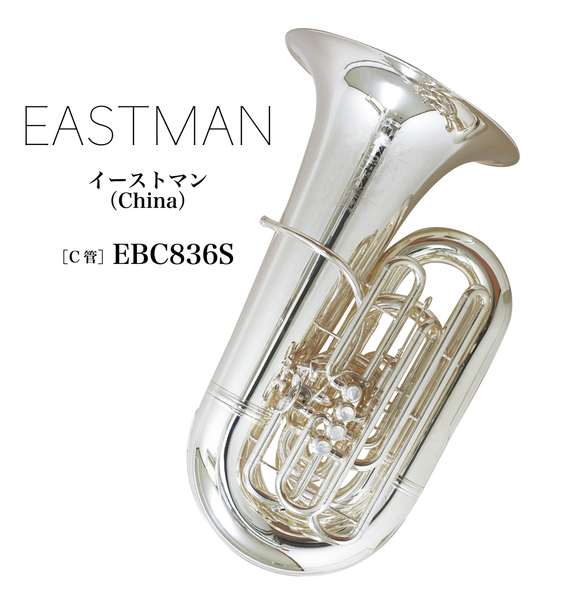 C管チューバ イーストマン(China)EBC836S