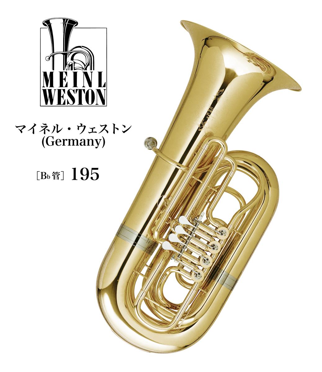 B♭管チューバ マイネル・ウエストン(Germany)195(Fafner/ファフナー)