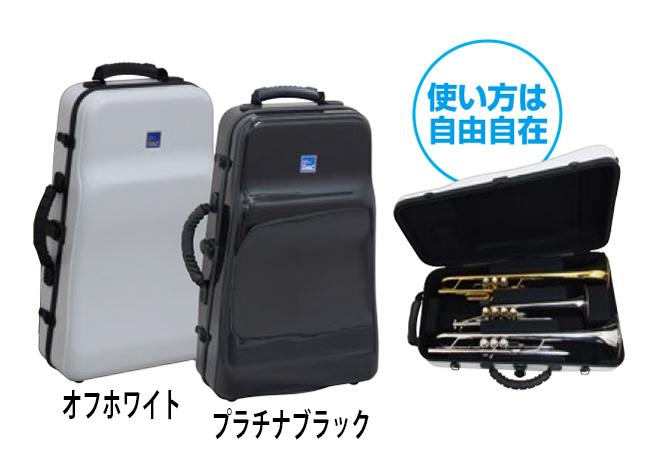 トランペット ケース DACオリジナル Sa-siシリーズ TP2+(プラス)