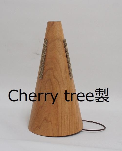フレンチホルンストレートミュート RGC TPA01(cherry tree) (チューニング管付き)