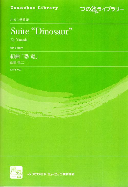 楽譜/ホルン つの笛ライブラリー「組曲「恐竜」(HR8重奏)」【DM便配送可】